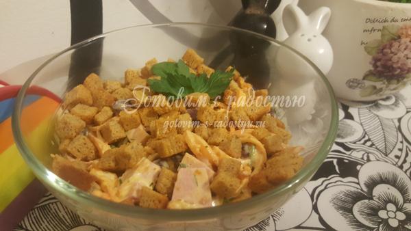 Салат с фасолью и корейской морковкой